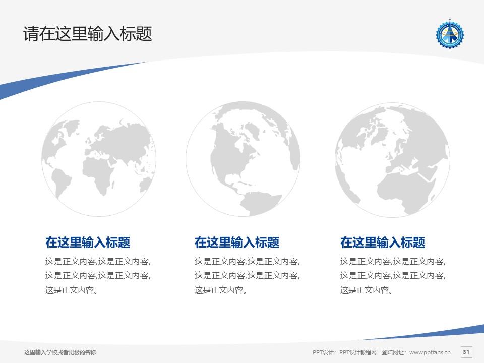 湖南机电职业技术学院PPT模板下载_幻灯片预览图31
