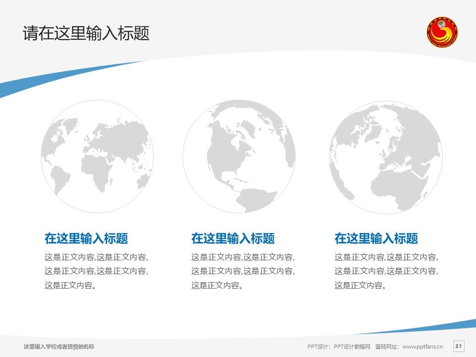 湖南都市职业学院PPT模板下载_幻灯片预览图31