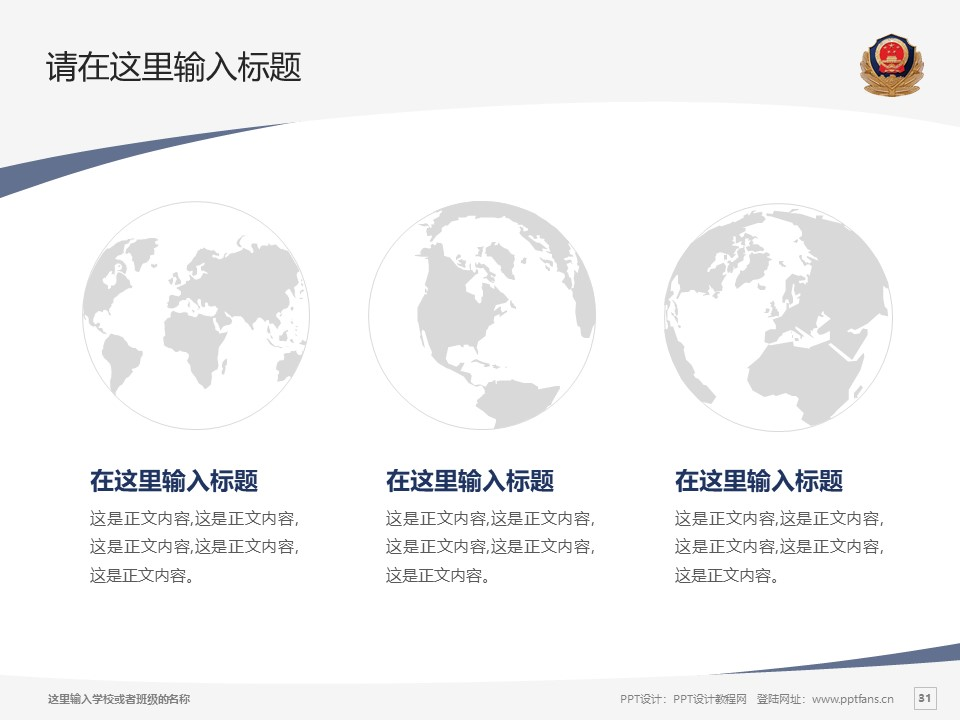 江西司法警官职业学院PPT模板下载_幻灯片预览图31