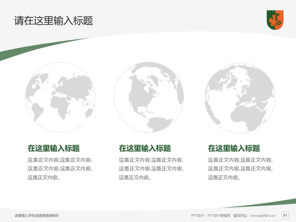 江西枫林涉外经贸职业学院PPT模板下载_幻灯片预览图31