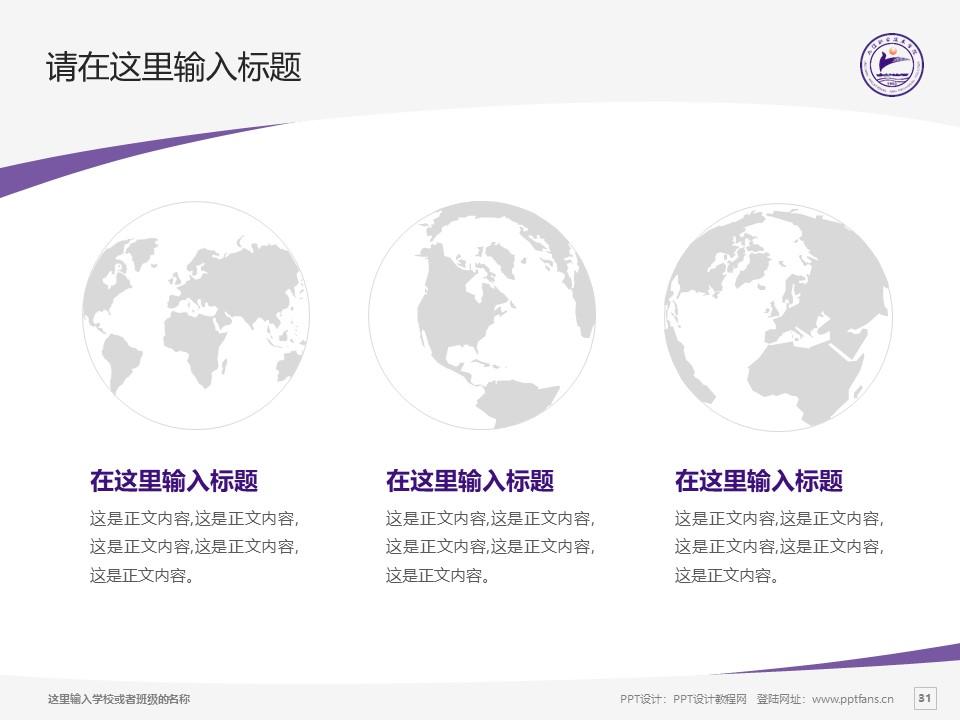 九江职业技术学院PPT模板下载_幻灯片预览图31