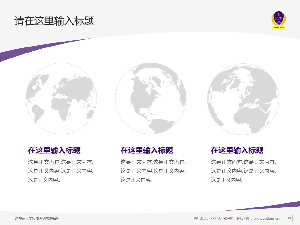 江西警察学院PPT模板下载_幻灯片预览图31