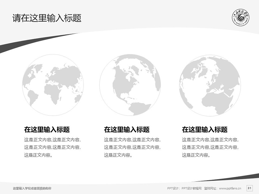 江西科技学院PPT模板下载_幻灯片预览图31
