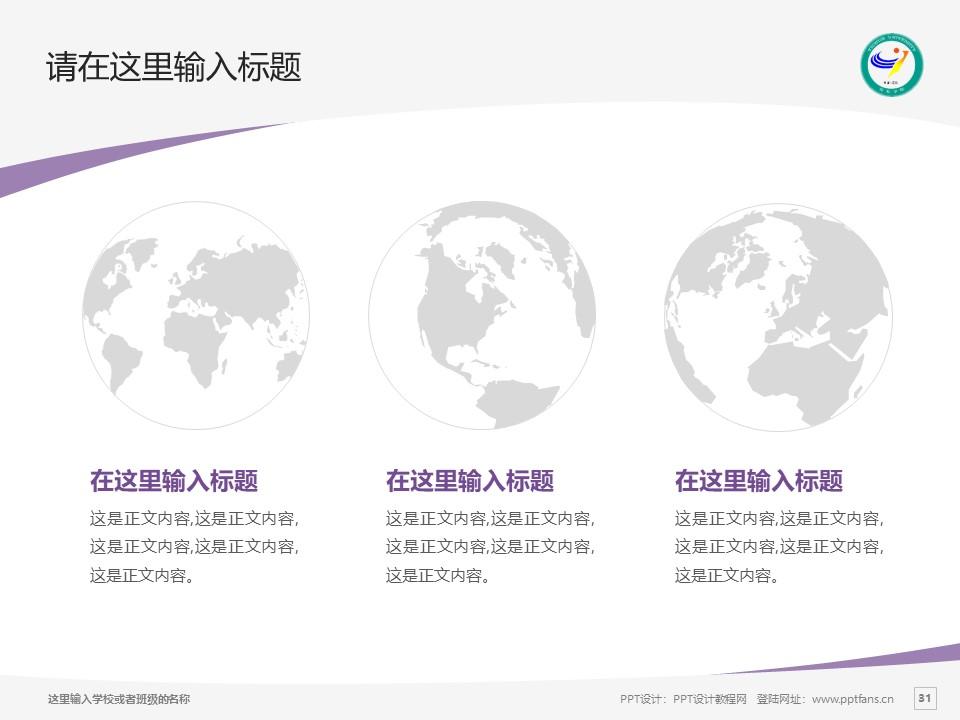 宜春学院PPT模板下载_幻灯片预览图31