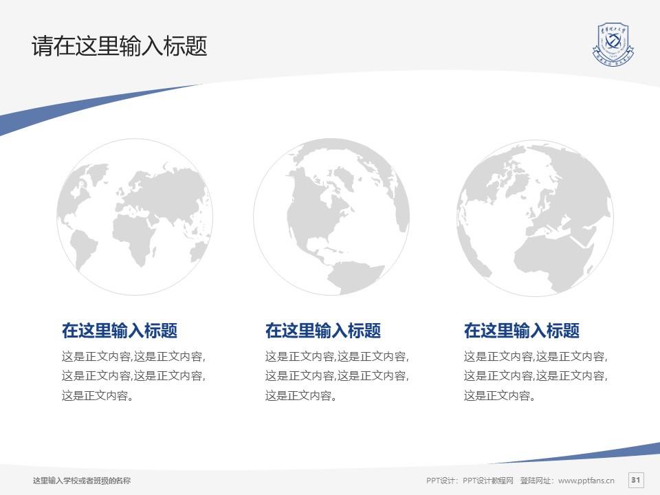 东华理工大学PPT模板下载_幻灯片预览图31