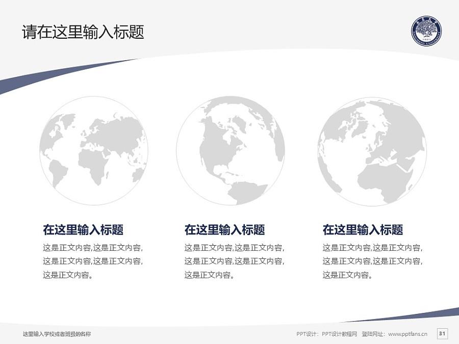 南昌大学PPT模板下载_幻灯片预览图31