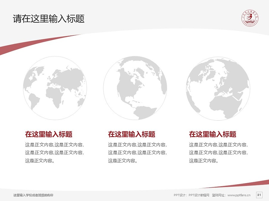 山东商务职业学院PPT模板下载_幻灯片预览图31