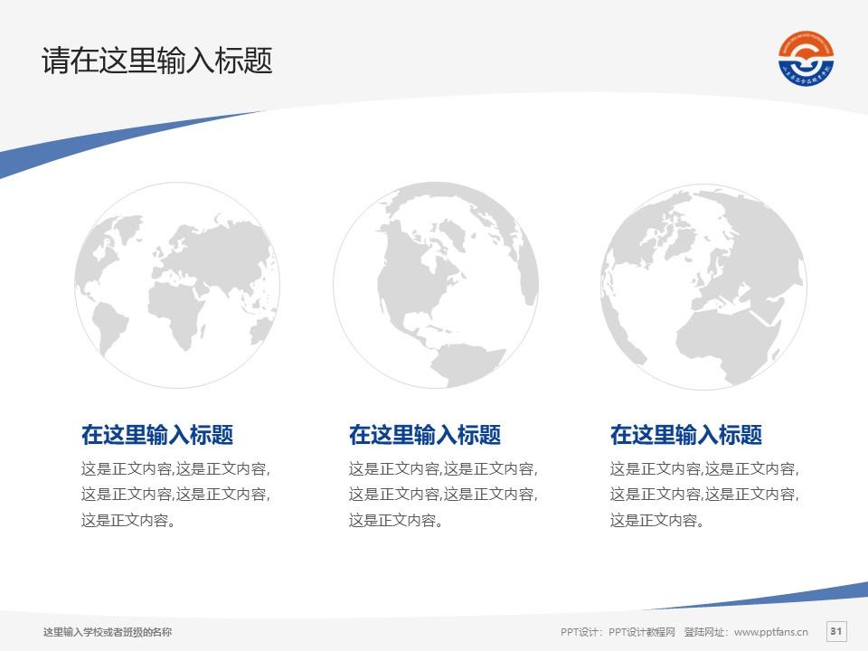 山东药品食品职业学院PPT模板下载_幻灯片预览图31