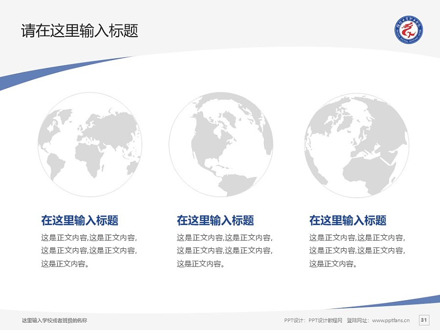 潍坊工商职业学院PPT模板下载_幻灯片预览图30