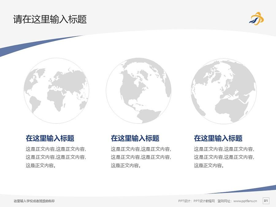 山东现代职业学院PPT模板下载_幻灯片预览图31