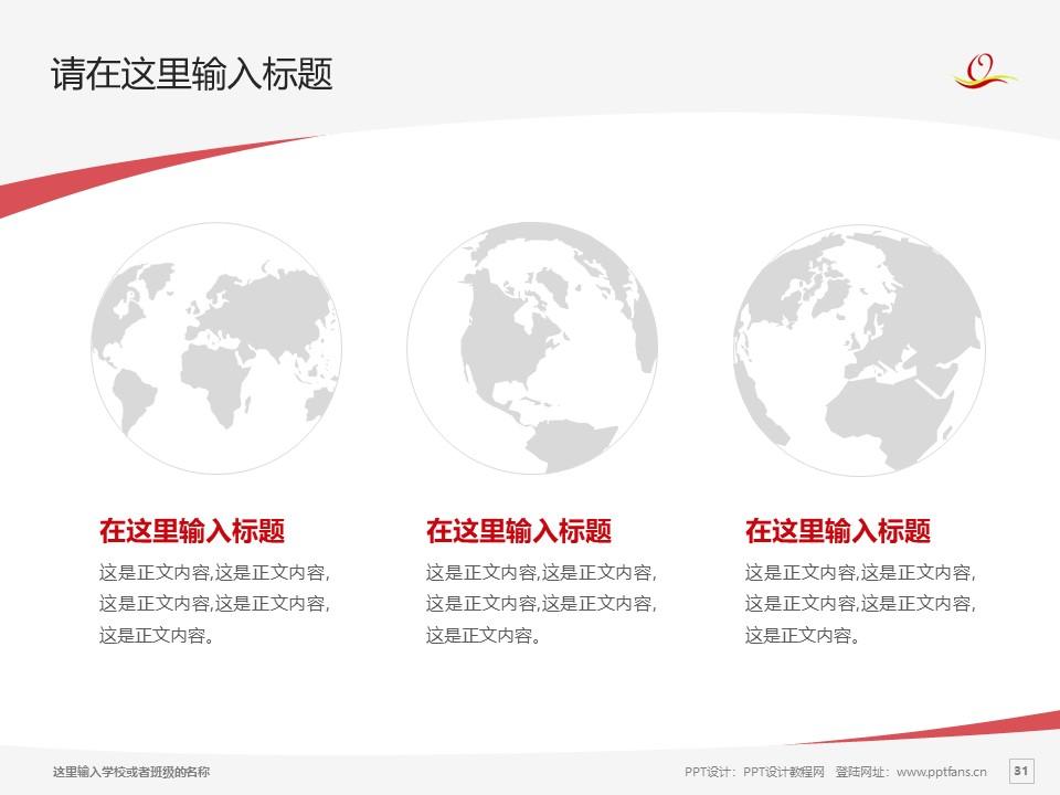 青岛求实职业技术学院PPT模板下载_幻灯片预览图31