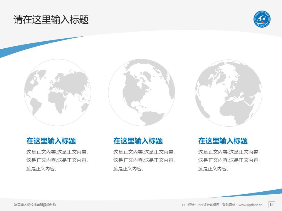 山东化工职业学院PPT模板下载_幻灯片预览图31