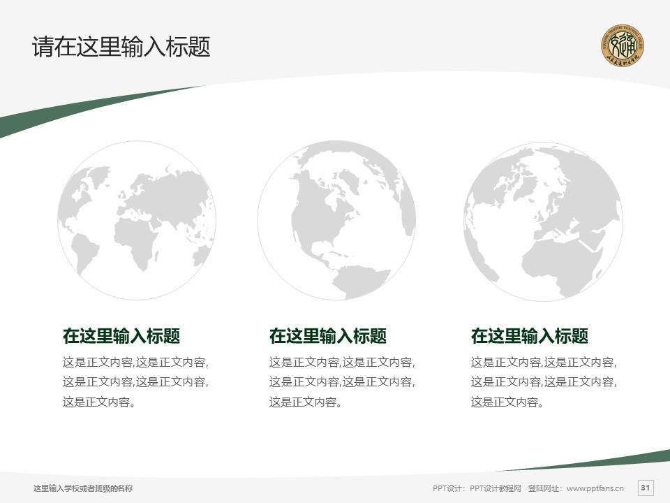 山东交通职业学院PPT模板下载_幻灯片预览图31