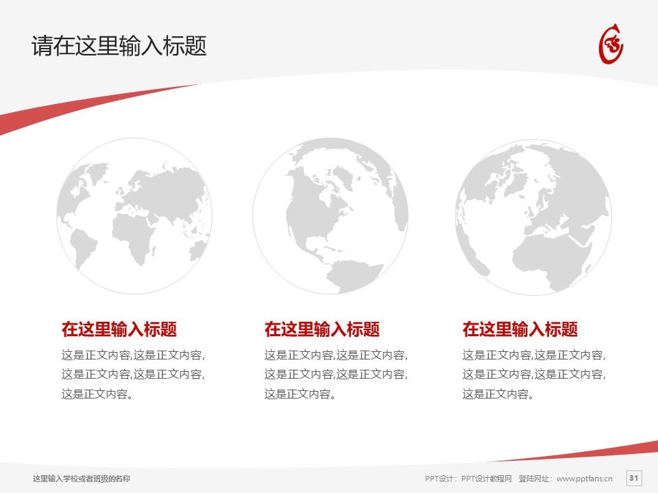 青岛飞洋职业技术学院PPT模板下载_幻灯片预览图31