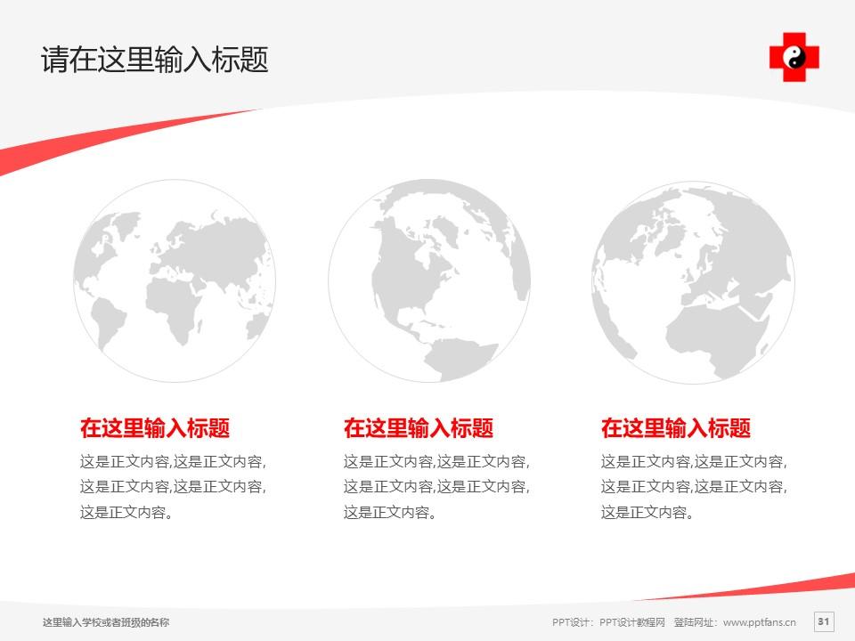 山东力明科技职业学院PPT模板下载_幻灯片预览图31