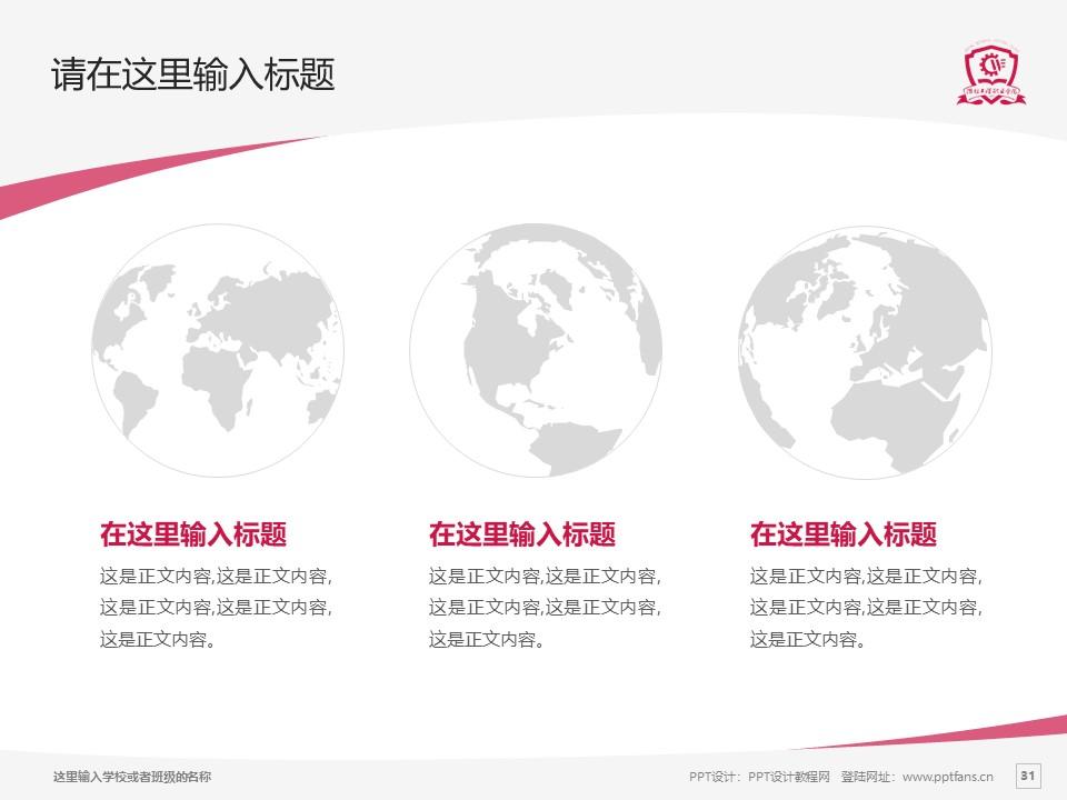 潍坊工程职业学院PPT模板下载_幻灯片预览图31