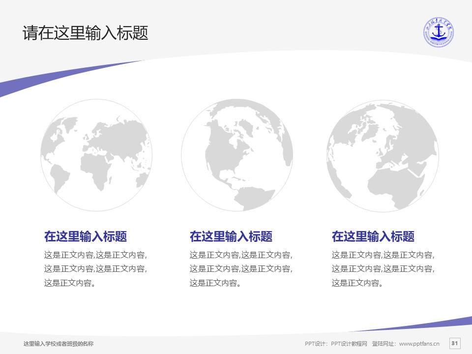 山东海事职业学院PPT模板下载_幻灯片预览图31
