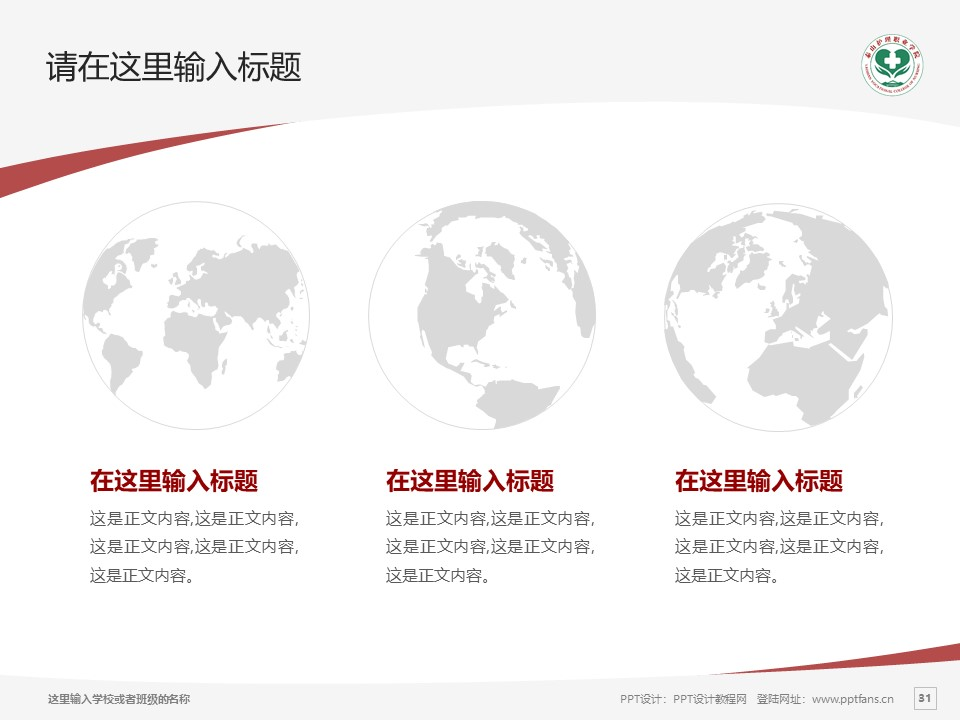 济南护理职业学院PPT模板下载_幻灯片预览图31