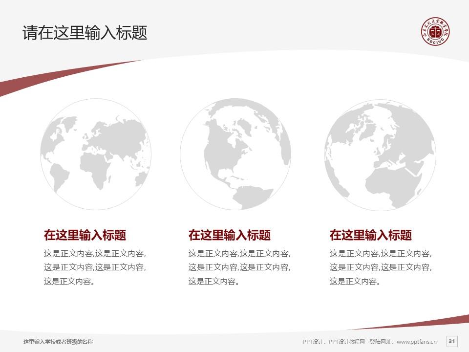 山东文化产业职业学院PPT模板下载_幻灯片预览图31