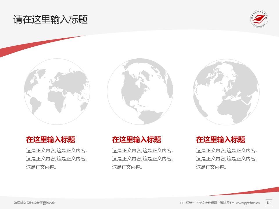 淄博师范高等专科学校PPT模板下载_幻灯片预览图31