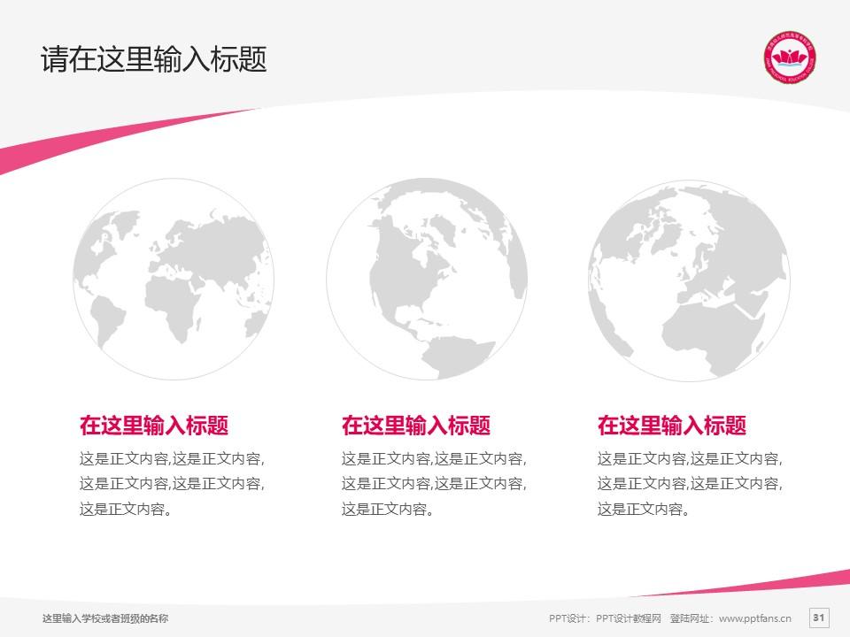 济南幼儿师范高等专科学校PPT模板下载_幻灯片预览图31