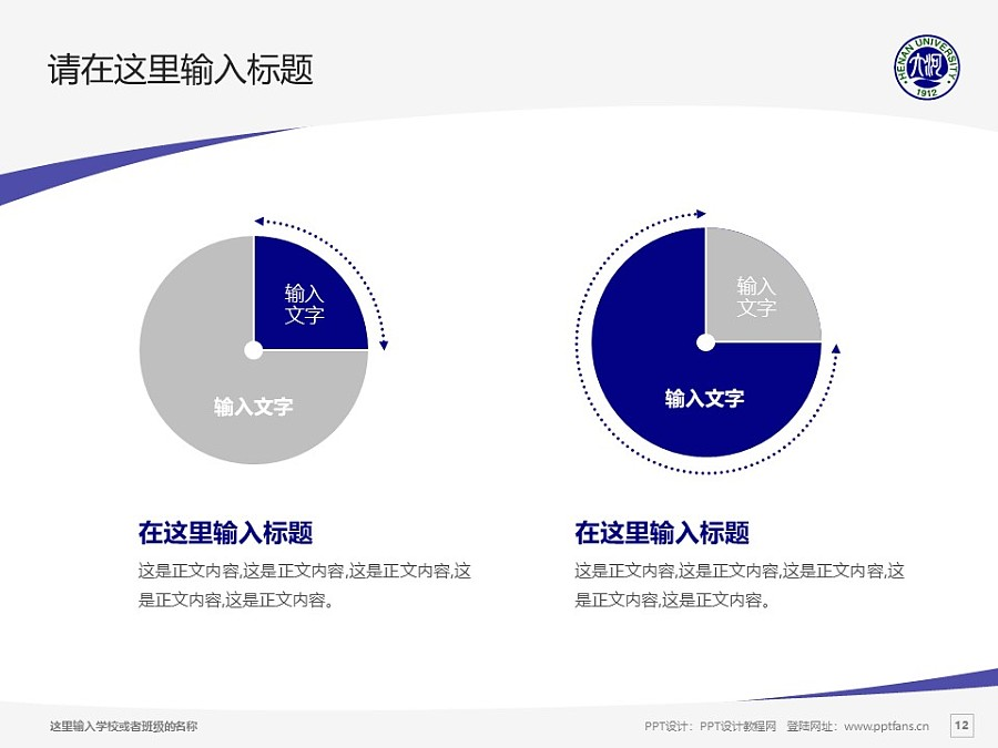 河南大学PPT模板下载_幻灯片预览图12