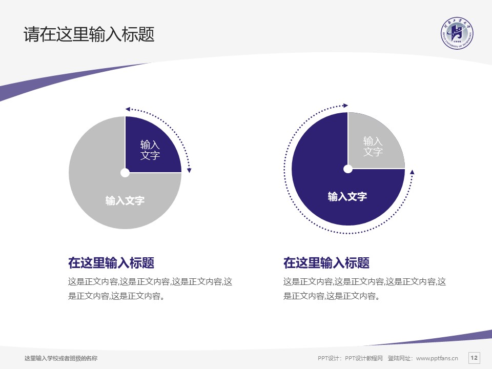 河南工业大学PPT模板下载_幻灯片预览图12
