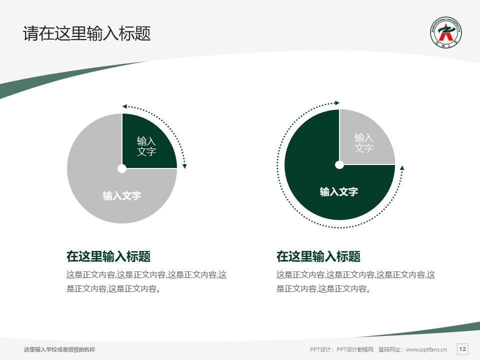 郑州大学PPT模板下载_幻灯片预览图12