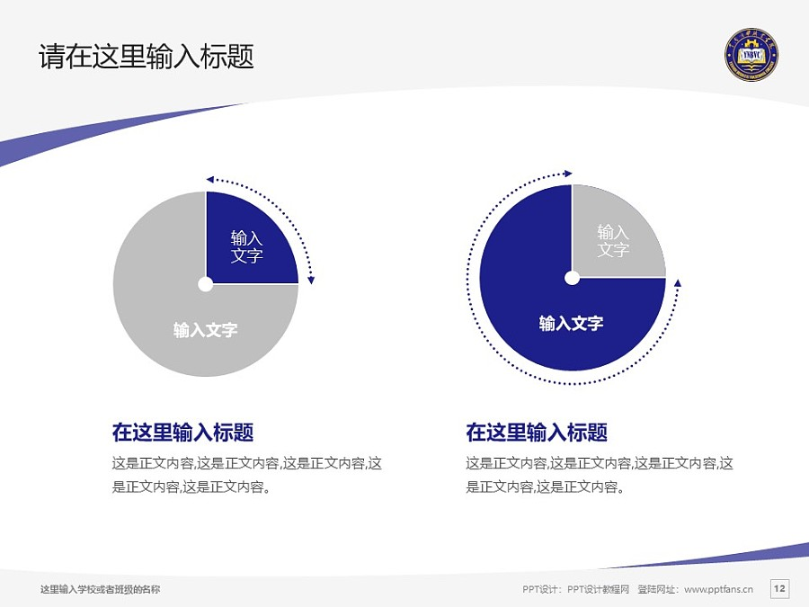 云南商務職業學院PPT模板下載_幻燈片預覽圖12