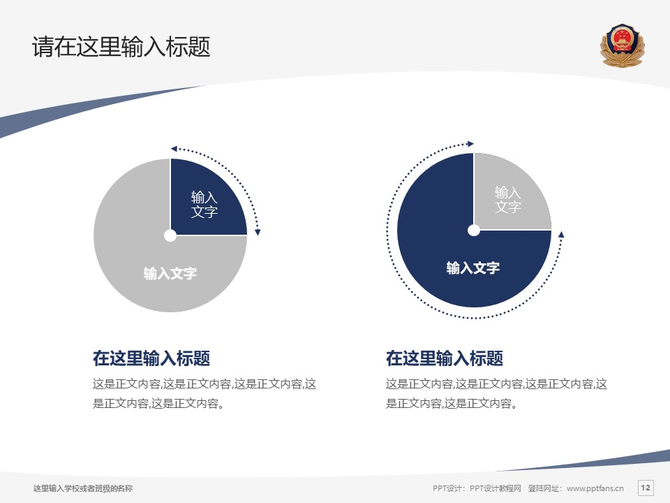 江西司法警官职业学院PPT模板下载_幻灯片预览图12