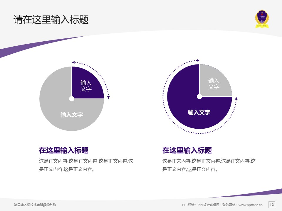 江西警察学院PPT模板下载_幻灯片预览图12