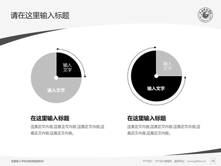 江西科技学院PPT模板下载_幻灯片预览图12