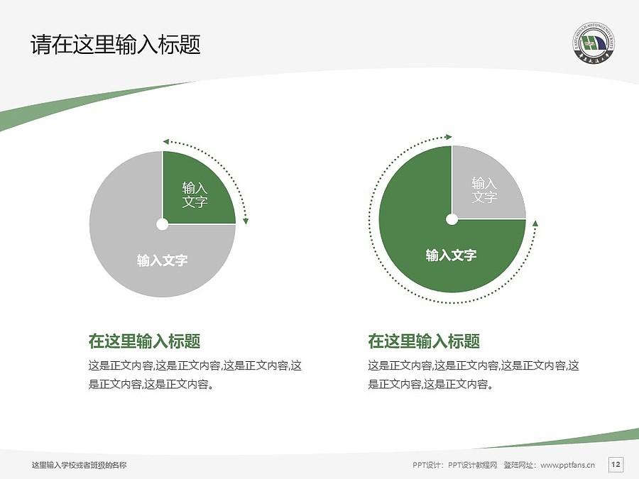 华东交通大学PPT模板下载_幻灯片预览图12