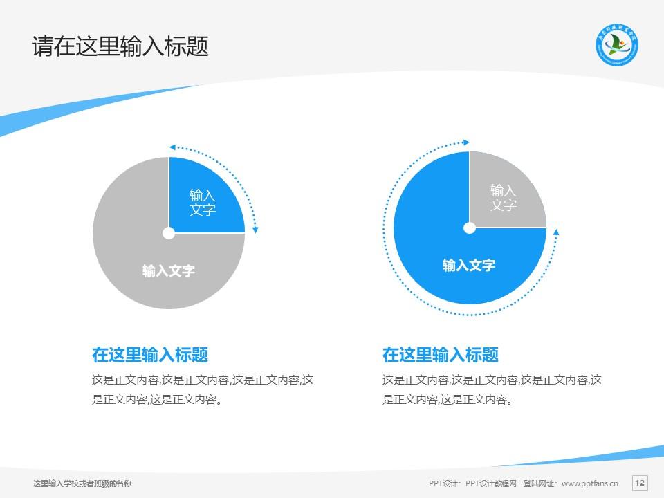 枣庄科技职业学院PPT模板下载_幻灯片预览图12