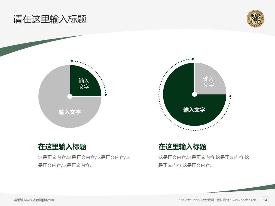 山东交通职业学院PPT模板下载_幻灯片预览图12