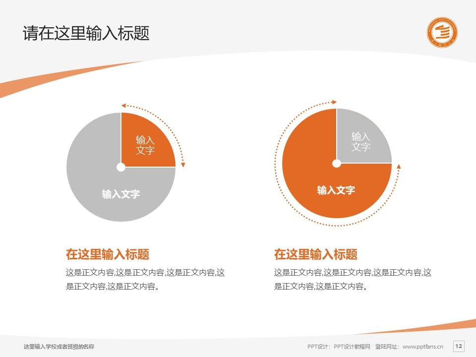 滨州职业学院PPT模板下载_幻灯片预览图12