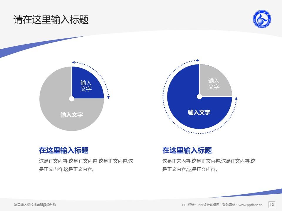 山东商业职业技术学院PPT模板下载_幻灯片预览图12