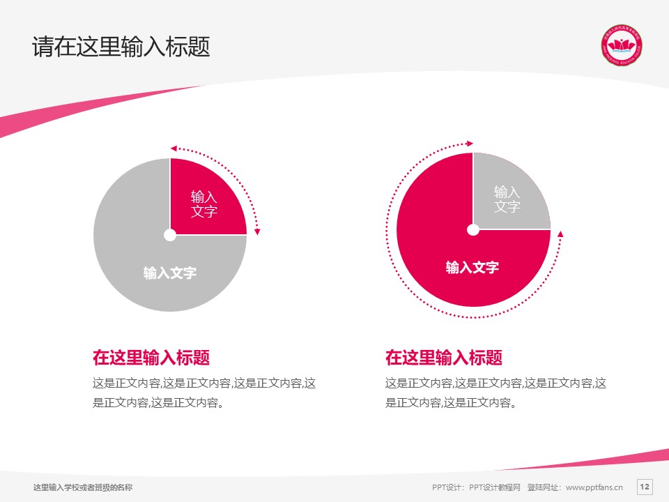 济南幼儿师范高等专科学校PPT模板下载_幻灯片预览图12