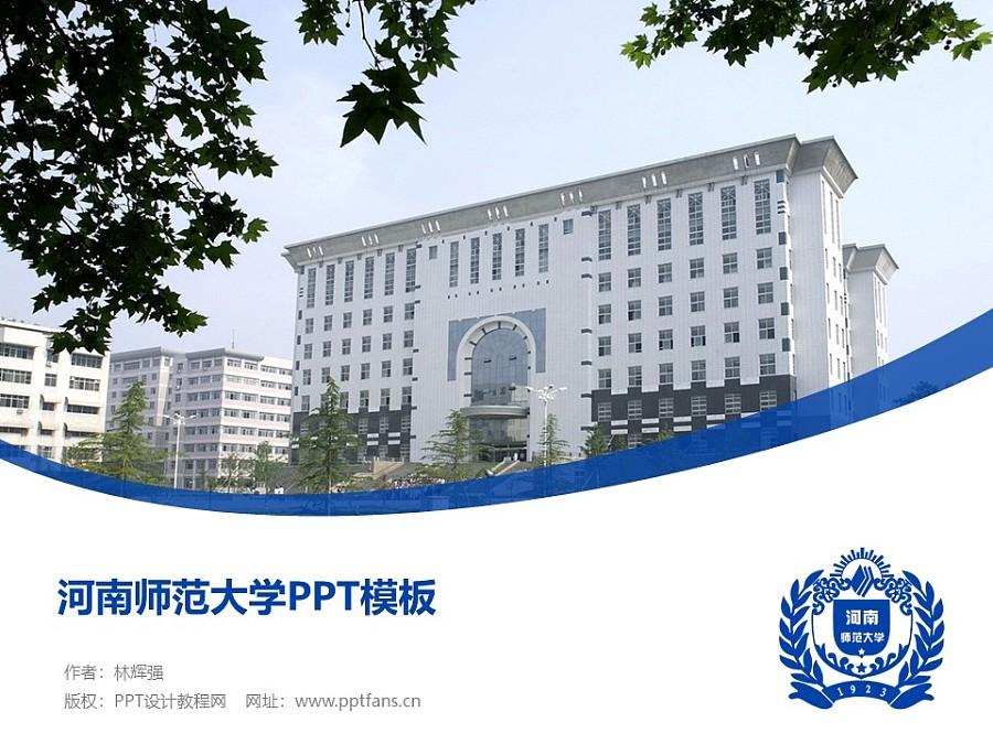 河南师范大学PPT模板下载_幻灯片预览图1