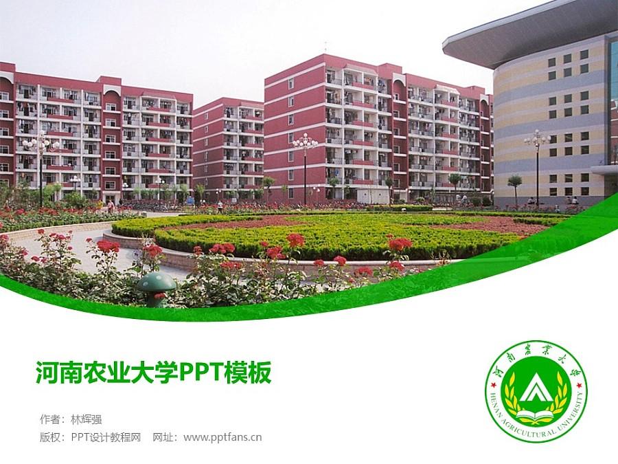 河南农业大学PPT模板下载_幻灯片预览图1