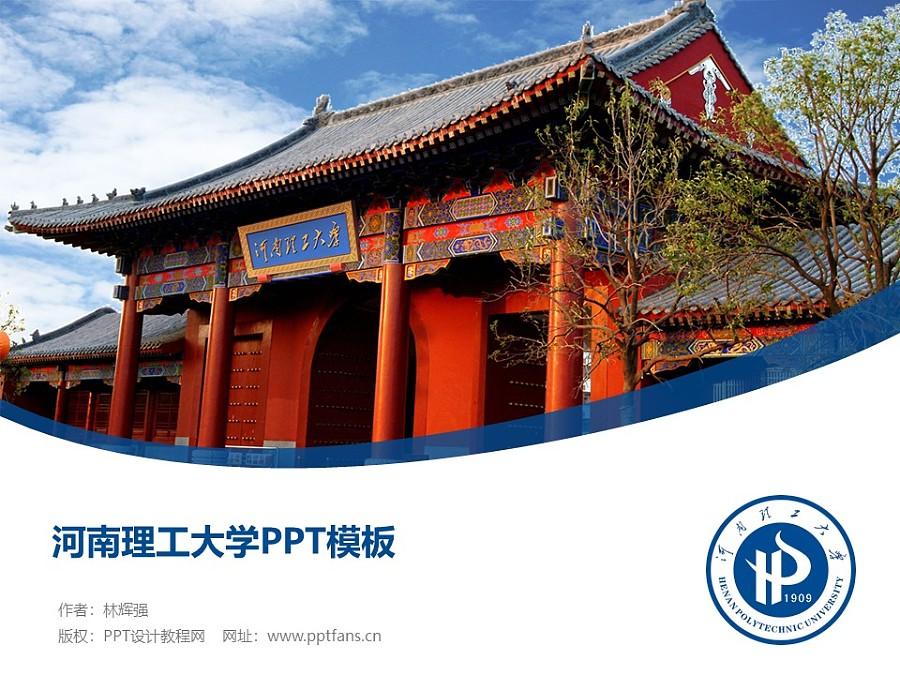 河南理工大学PPT模板下载_幻灯片预览图1