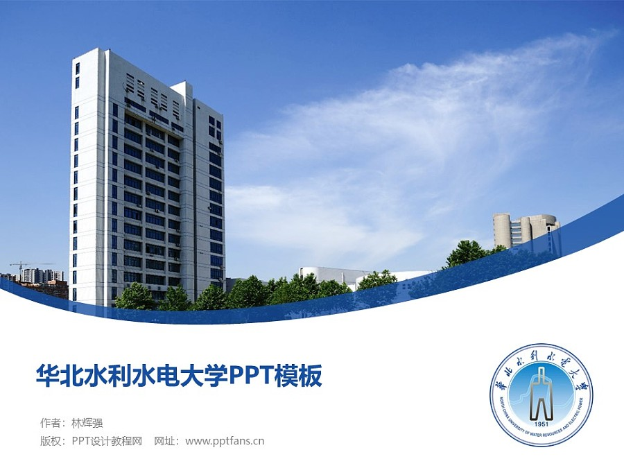 华北水利水电大学PPT模板下载_幻灯片预览图1