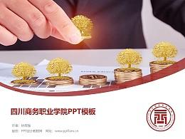 四川商務職業學院PPT模板下載