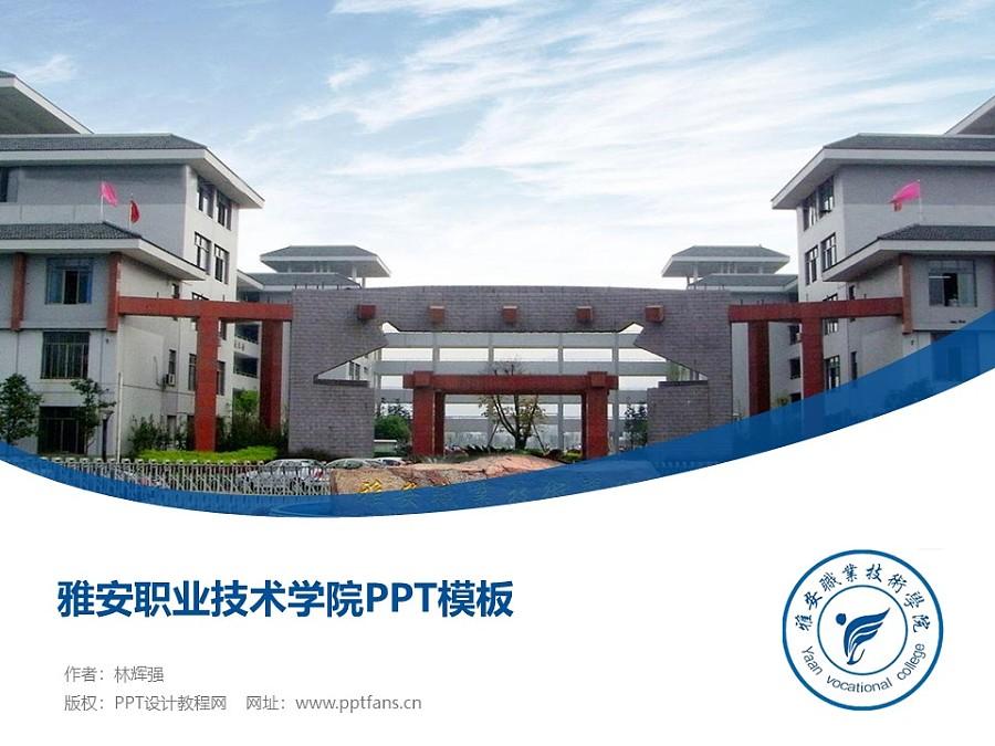 雅安职业技术学院PPT模板下载_幻灯片预览图1