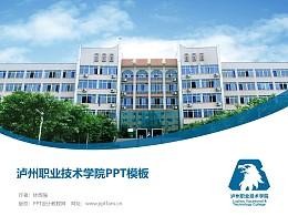 瀘州職業技術學院PPT模板下載