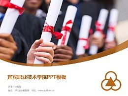 宜賓職業技術學院PPT模板下載