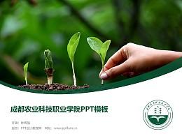 成都農業科技職業學院PPT模板下載
