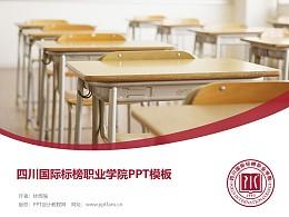 四川國際標榜職業學院PPT模板下載