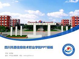 四川托普信息技術職業學院PPT模板下載