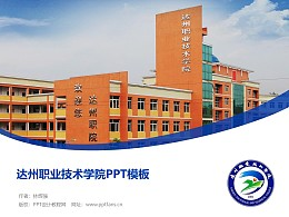 達州職業技術學院PPT模板下載